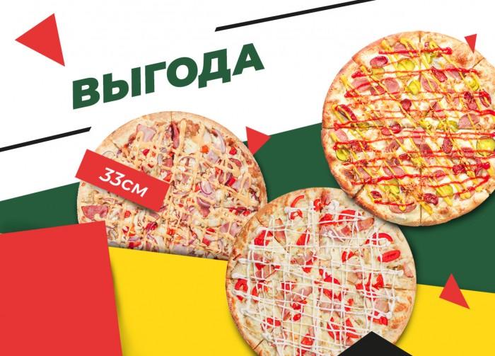 3 пиццы 33 см.